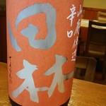 海鮮居酒屋ふじさわ - 田林 山廃純米酒