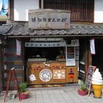 近江牛まん本舗 -