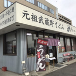 元祖武蔵野うどん めんこや - お店