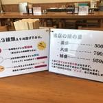 元祖武蔵野うどん めんこや - つけ汁と麺量