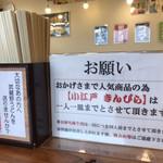 元祖武蔵野うどん めんこや - きんぴらが人気らしい
