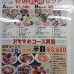 中国料理 大中華 - 豪華コース7360円→3680円+1050円飲み放題付