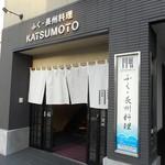 ふく・長州料理 KATSUMOTO - 2018.8