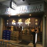 太平洋酒場 - 繁盛店。 お店の雰囲気も積極も良い。