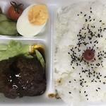 栄屋肉店 - ハンバーグ弁当 税込500円
