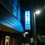 Niboshiiwashiramenen - 暗闇にぼんやりひかる