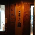Niboshiiwashiramenen - 看板