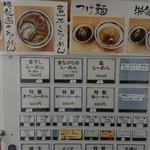 Niboshiiwashiramenen - 券売機