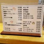 博多とんこつ 大晃ラーメン -