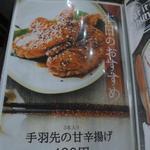 鶏料理ひとりひとり -