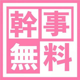 【幹事特典】◆幹事無料,記念日サプライズ特典◆