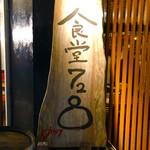食堂 728 -