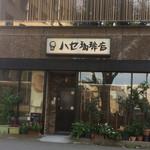 ハセ珈琲店 -