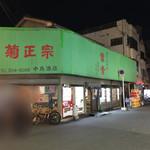 中島酒店 - 店舗外観2018年10月