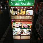 GreenGarden - 外看板