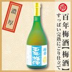 須坂屋そば - 【 百年梅酒 すっぱい完熟にごり仕立て~にごり梅酒~【梅酒】】 (茨城県水戸市))完熟梅の酸味がまろやかに凝縮した衝撃の旨み♪ 最大の特徴でもあるブランデーベースの濃厚でとろり♪ 甘酸っぱさを兼ね備えた大変欲張りかつ贅沢な仕上がりです。 甘酸っぱい完熟梅の果肉が特徴♪