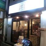 まごころ居酒屋 芝浦 - 店外観  肉の文字が踊ります(^^)