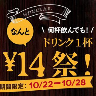 【10/22~10/28】祝★14周年祭!!