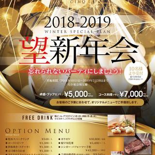 ◇2018-2019望新年会◇