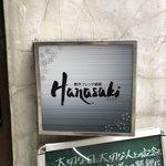 創作フレンチ鉄板Hanasaki - 看板