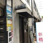 創作フレンチ鉄板Hanasaki - 入り口