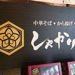 京都千丸 しゃかりき - 看板♪