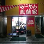 ラーメン武蔵家 - 平成30年10月17日再訪問