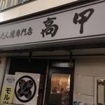 たん焼専門店 高甲 -