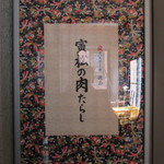 神戸牛炭火ステーキ・逸品 寅松の肉たらし - 看板
