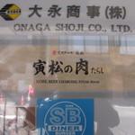 神戸牛炭火ステーキ・逸品 寅松の肉たらし - ビル案内板