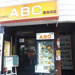 キッチンABC 西池袋店 - 店内はあまり広くない
