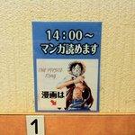 Kokoichibanya - 14:00~ マンガ読めます