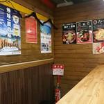 札幌らーめん 北一 - 店内