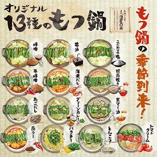 もつ鍋の季節到来!オリジナル13種のもつ鍋をご堪能ください!