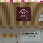 94820136 - ひと箱 ¥700-