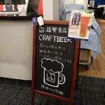 福繁食品遊撃ビールスタンド -
