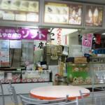 栗駒フーズ - 店頭