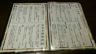 銀座 佐藤養助 - メニュー(お酒)
