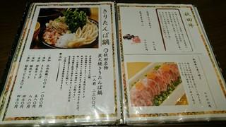 銀座 佐藤養助 - メニュー(きりたんぽ ほか)
