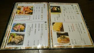 銀座 佐藤養助 - メニュー(つまみ)