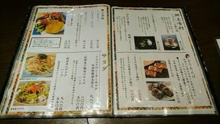 銀座 佐藤養助 - メニュー(サイドメニュー)
