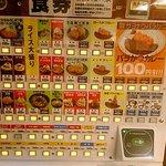 松乃家 - 券売機