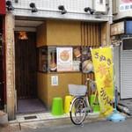 活麺富蔵 - 店の外観 ※2011年9月