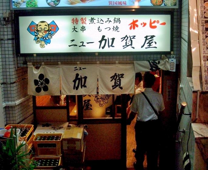 ニュー加賀屋 東十条店