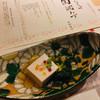 日本料理 西の丸 - 料理写真: