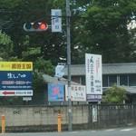 """94830517 - """"田波目と言う信号を左折 彩の国醤遊王国 弓削多醤油"""""""