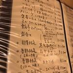 94836484 - メニュ〜(*´∇.`*)∂