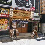 """立ち寿司横丁 - """"立ち寿司横丁 新宿西口""""の外観。"""