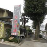 せんべい味億本舗 - 志木街道のロードサイド店