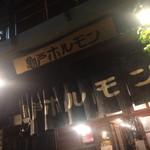 亀戸ホルモン - 外観